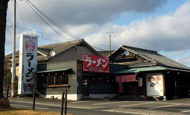 菊の屋ロック別府店の店舗画像