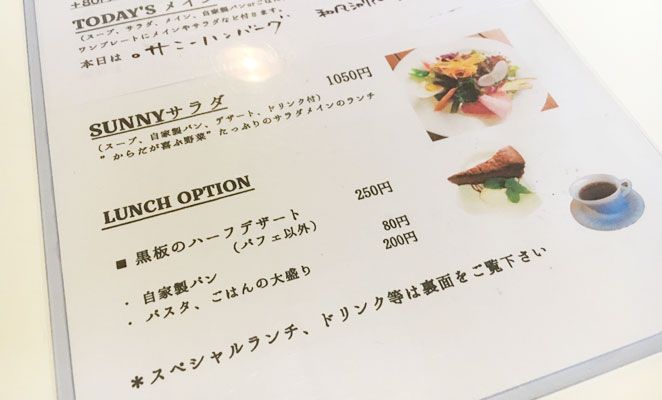 SUNNY FOOD CAFE MUSICのメニュー画像
