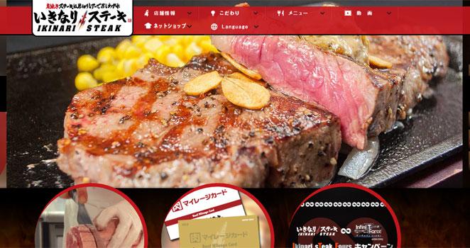 ステーキ屋さんのWebサイト