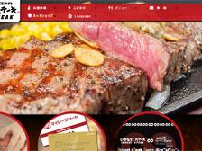 ステーキレストランのWebサイト
