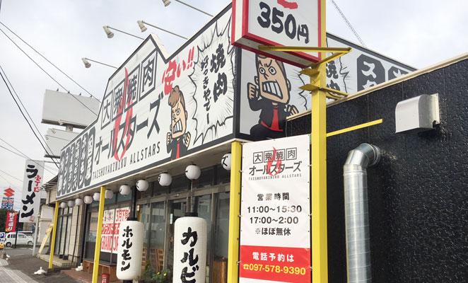 大分市大衆焼肉オールスターズのお店写真