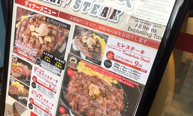 いきなりステーキパークプレイス大分店のメニュー画像