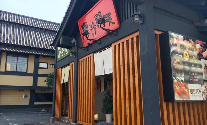 毘沙門天萩原店の外観画像