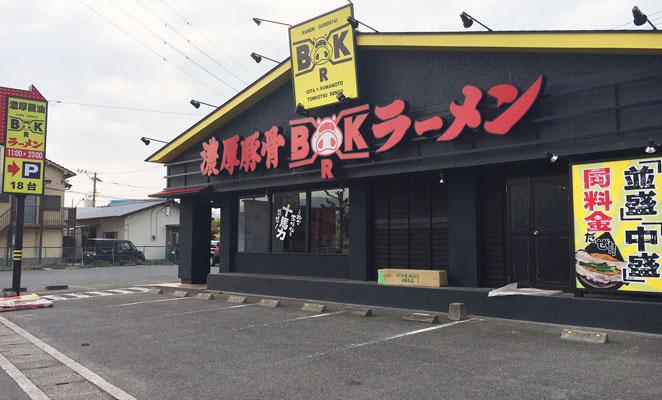 ラーメン馬力屋古国府店の店舗画像