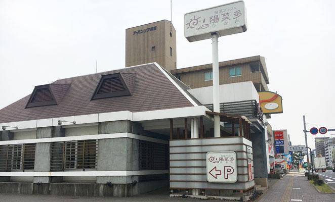 旬菜ブッフェ陽菜多 中島店の店舗画像