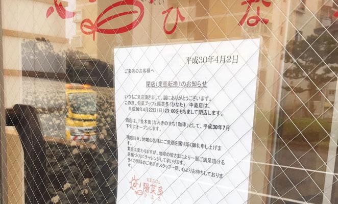 旬菜ブッフェ陽菜多の閉店のお知らせ