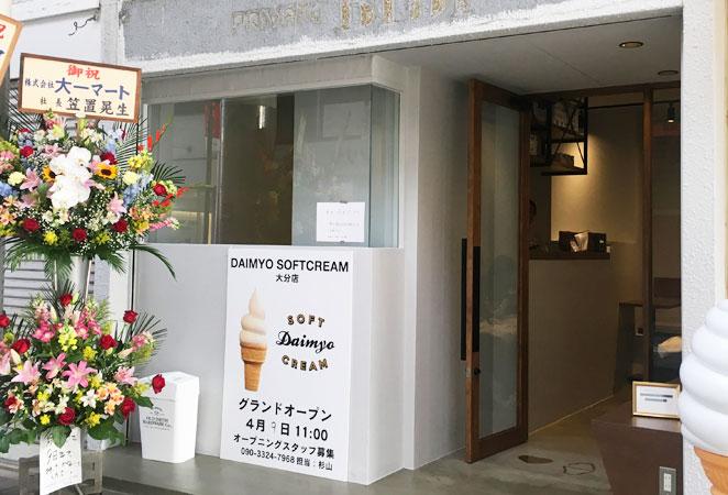 大名ソフトクリーム大分店外観画像