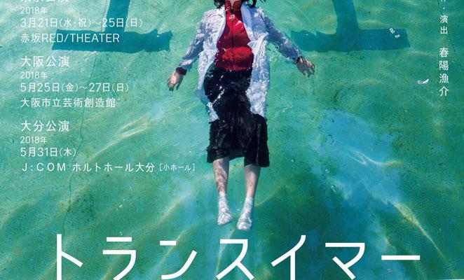 水に浮かぶ少女