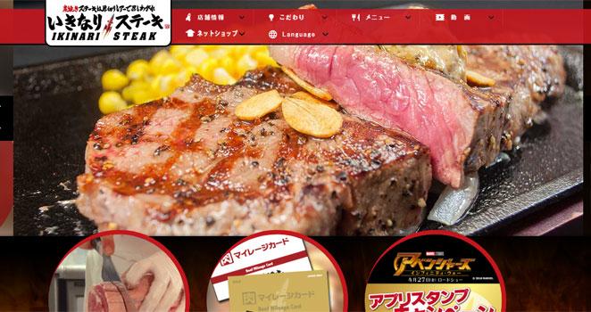 ステーキ店のWebサイト