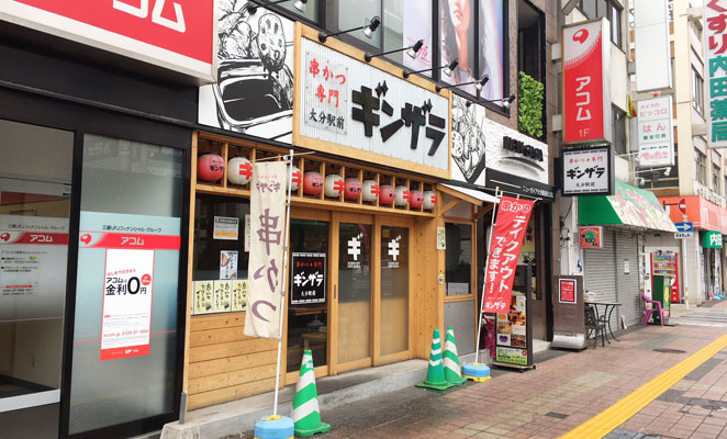 串カツギンザラの店舗写真