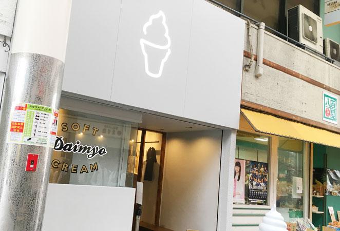 ダイミョウソフトクリーム大分店のお店写真