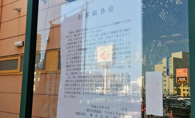 新川天然温泉 サマサマの閉店の張り紙