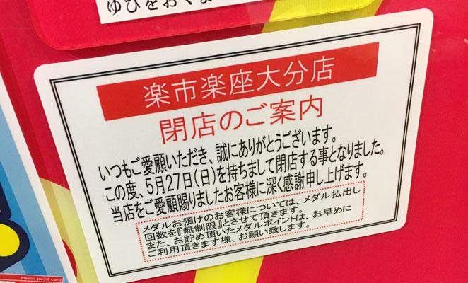 楽市楽座大分店の閉店のお知らせ