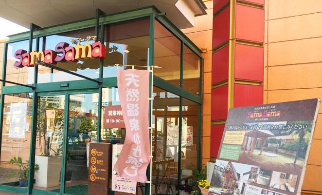 新川天然温泉サマサマの入り口画像