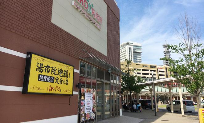 亜李蘭別邸 大分駅南口店の画像