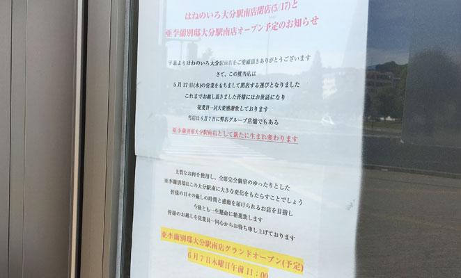 亜李蘭別邸 大分駅南口店オープンのお知らせ