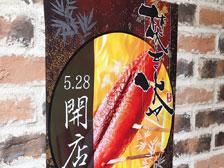 大分市居酒屋のポスター