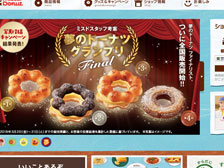 ドーナツ店のホームページ