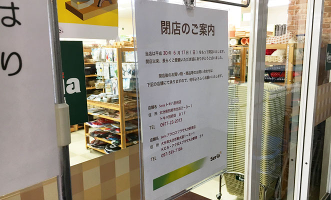 セリアフレスポ春日浦店の閉店のお知らせ