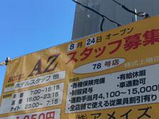 ホテルAZ別府駅前店の看板