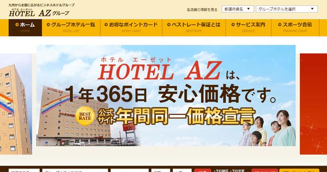 ビジネスホテルのWebサイト