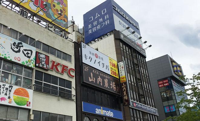大分駅北口のビル画像
