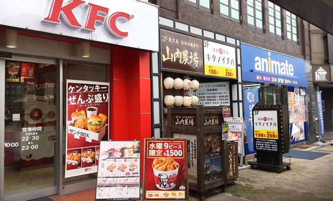 キタノイチバ大分駅前店の画像