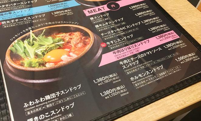 東京スンドゥブの肉スンドゥブメニュー