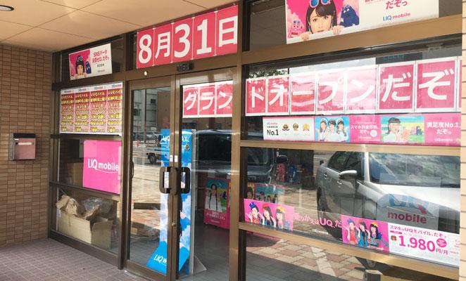 UQモバイル大分金池店の外観画像