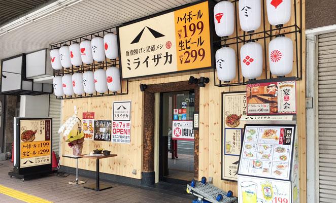 ミライザカ 大分中央町店の外観画像