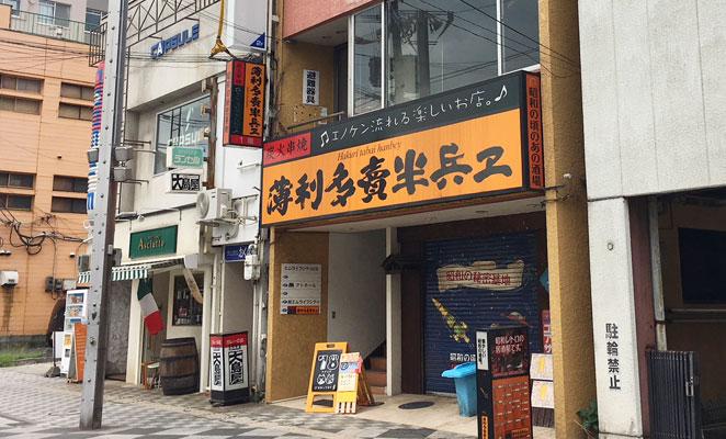半兵ヱ 大分店の外観画像