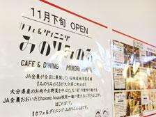 カフェダイニングみのりみのる大分店のチラシ