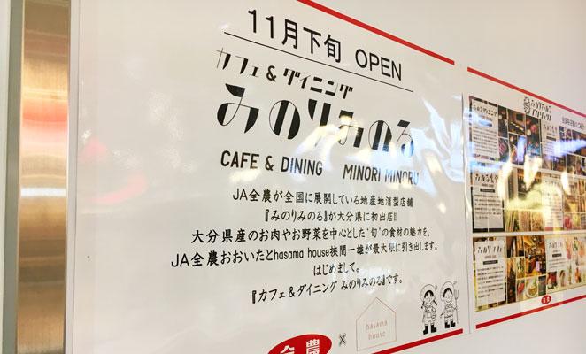 カフェダイニングみのりみのるのポスター