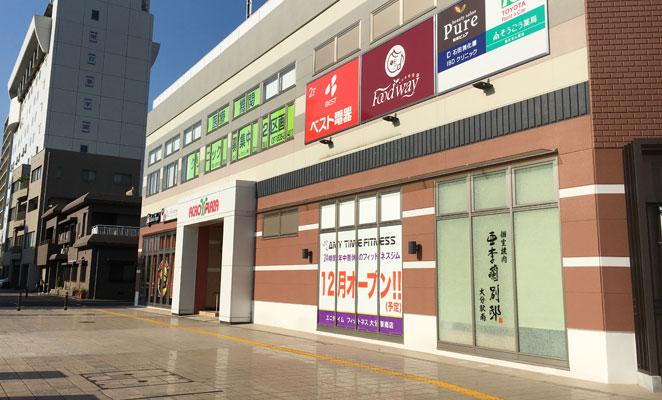 エニタイムフィットネス大分駅南口店の外観画像