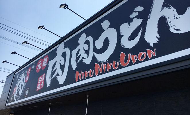 元祖肉肉うどん大分店の画像