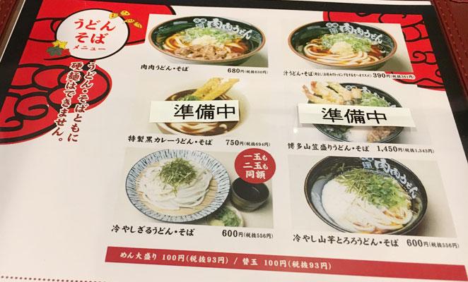 元祖肉肉うどん大分店のメニュー画像
