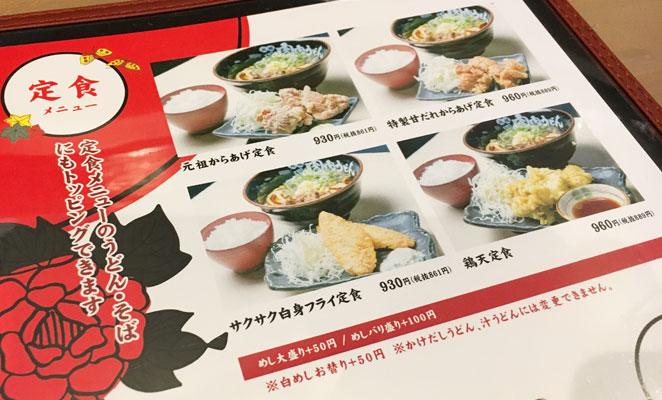 元祖肉肉うどん大分店の定食メニュー