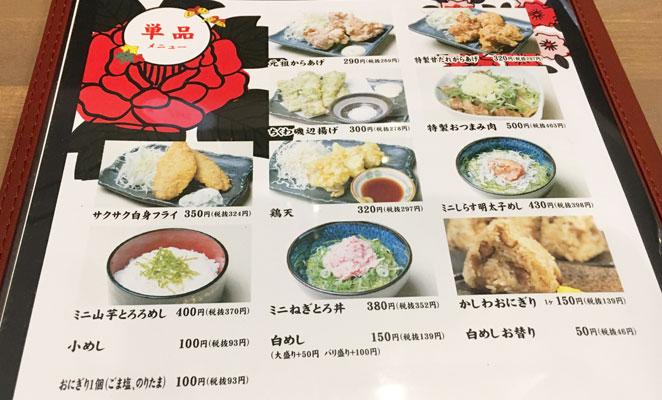 元祖肉肉うどん大分店の単品メニュー