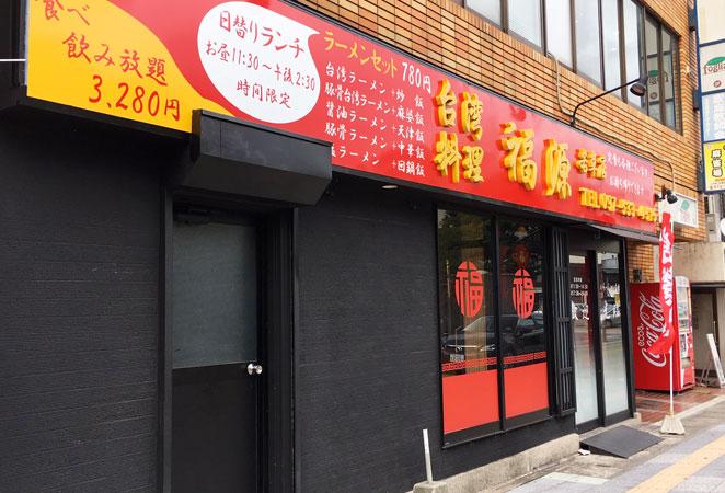 台湾料理福源 大分中央町店の外観画像