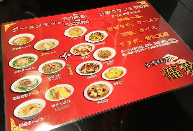 台湾料理福源大分中央町店のランチメニュー画像