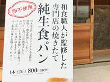 食パン専門店の看板
