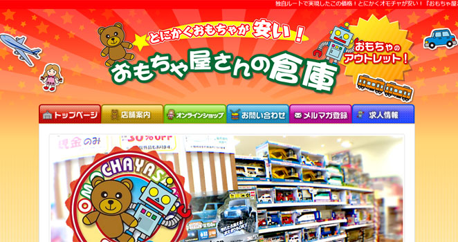 玩具店のWebサイト画像