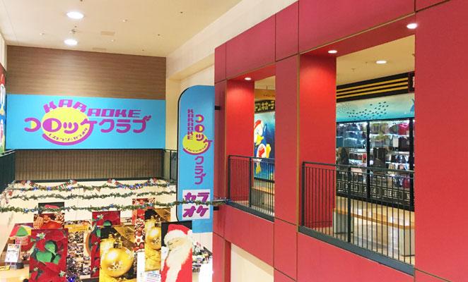 カラオケコロッケ俱楽部大分勢家店の外観画像