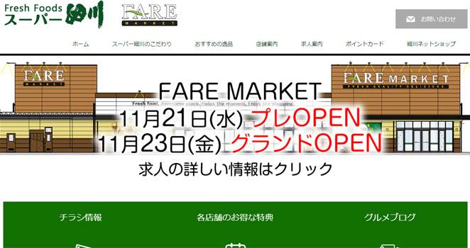 スーパーマーケットのホームページ