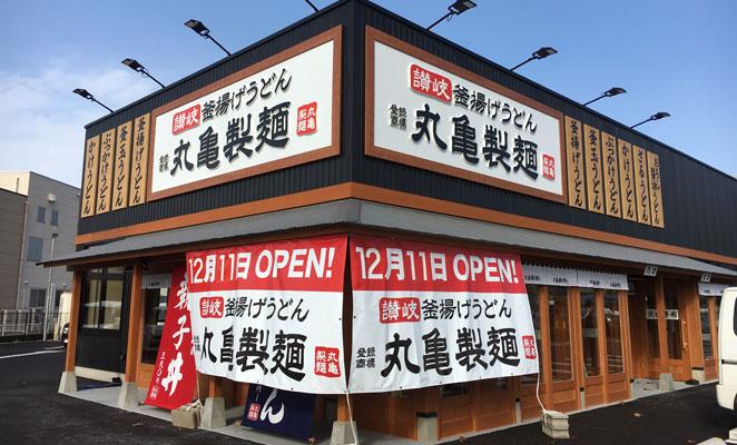 丸亀製麺大分わさだ店の外観画像