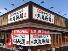 丸亀製麺の新築店舗