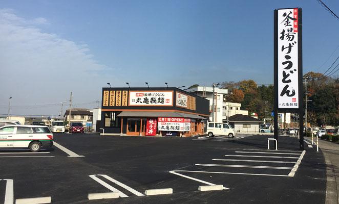 丸亀製麺大分わさだ店の駐車場画像