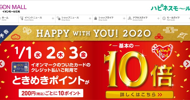 中津イオンの2020年初売りバーゲン