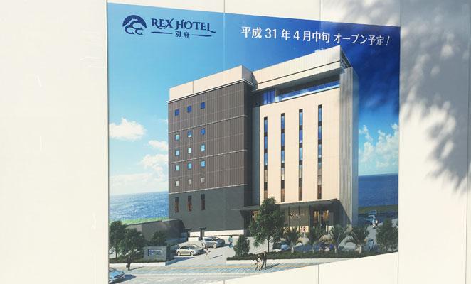 レックスホテル別府の外観画像