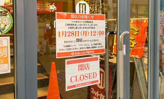 インターネットカフェポパイ大分駅前店閉店の張り紙